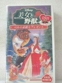 r2_02954 【中古】【VHSビデオ】美女と野獣 ベルの素敵なプレゼント【日本語吹替版】 [VHS] [VHS] [1998]
