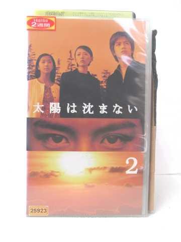 r2_04641 【中古】【VHSビデオ】太陽は沈まない(2) [VHS] [VHS] [2000]