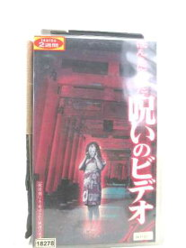 r2_05684 【中古】【VHSビデオ】ほんとにあった!呪いのビデオ 14 [VHS] [VHS] [2004]
