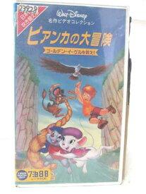 r2_06023 【中古】【VHSビデオ】ビアンカの大冒険~ゴールデン・イーグルを救え!~【日本語吹替版】 [VHS] [VHS] [1996]