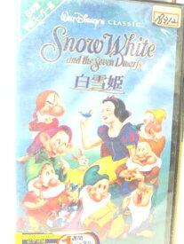r2_06078 【中古】【VHSビデオ】白雪姫(字幕スーパー版) [VHS] [VHS] [1994]