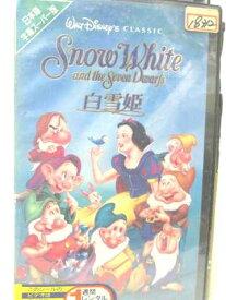 r2_06079 【中古】【VHSビデオ】白雪姫(字幕スーパー版) [VHS] [VHS] [1994]
