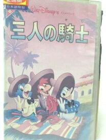 r2_06099 【中古】【VHSビデオ】三人の騎士(日本語吹替版) [VHS] [VHS] [1994]