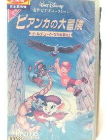 r2_06110 【中古】【VHSビデオ】ビアンカの大冒険~ゴールデン・イーグルを救え!~【日本語吹替版】 [VHS] [VHS] [1996]