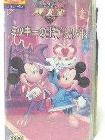 r2_06113 【中古】【VHSビデオ】ミッキーの王子と少年(日本語吹替版) [VHS] [VHS] [1994]