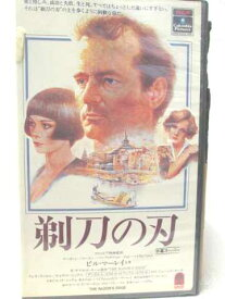 r2_06628 【中古】【VHSビデオ】剃刀の刃 [VHS] [VHS] [1986]