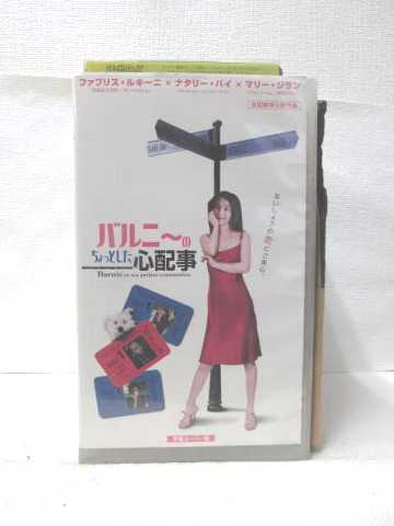 r2_07820 【中古】【VHSビデオ】バルニーのちょっとした心配事【字幕版】 [VHS] [VHS] [2003]