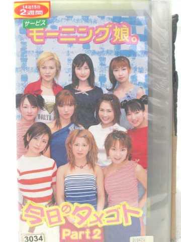 r2_09697 【中古】【VHSビデオ】今日のタメゴト part 2. [VHS] [VHS] [2001]