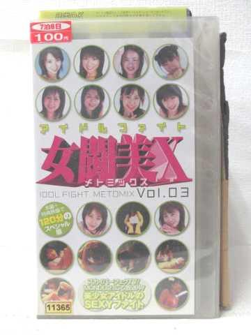 r2_10107 【中古】【VHSビデオ】アイドルファイト 女闘美X Vol.3 [VHS] [VHS] [2004]