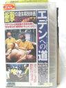 r2_11016 【中古】【VHSビデオ】エデンへの道 ある解剖医の一日 [VHS] [VHS] [1999]