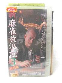 r2_12002 【中古】【VHSビデオ】新・麻雀放浪記3 死闘篇 [レンタル落ち] [VHS] [2000]
