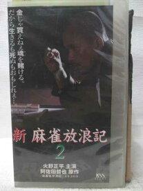 r2_12301 【中古】【VHSビデオ】新・麻雀放浪記2 [レンタル落ち] [VHS] [1999]