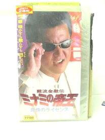 r2_12530 【中古】【VHSビデオ】難波金融伝 ミナミの帝王 非情のライセンス|中古ビデオ [レンタル落ち] [VHS] [VHS] [2000]