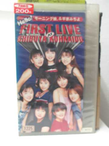 r2_13321 【中古】【VHSビデオ】Hello!~FIRST LIVE AT SHIBUYA KOHKAIDO~ [VHS] [VHS] [1998]