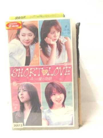 r2_14509 【中古】【VHSビデオ】SHORT LOVE 4つの愛の物語 [VHS] [VHS] [2004]