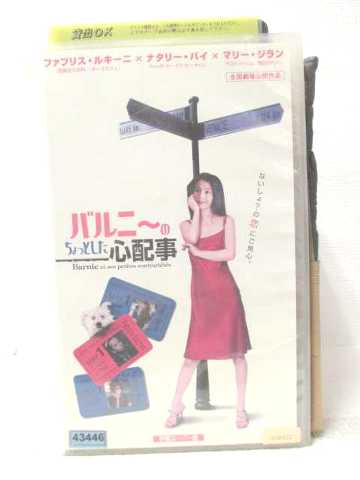 r2_14705 【中古】【VHSビデオ】バルニーのちょっとした心配事【字幕版】 [VHS] [VHS] [2003]