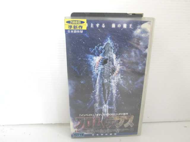 r2_15578 【中古】【VHSビデオ】フロム デプス [VHS] [VHS] [2003]