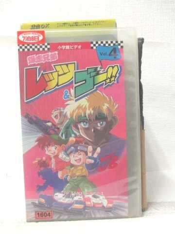 r2_16243 【中古】【VHSビデオ】爆走兄弟レッツ&ゴー!! VOL.4 [VHS] [VHS] [1997]