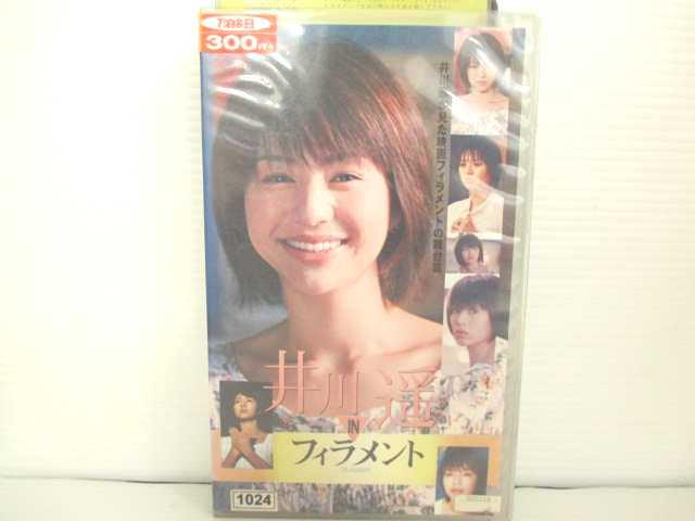r2_16375 【中古】【VHSビデオ】井川遥 in 【FILAMENT】 [VHS] [VHS] [2002]