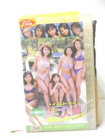 r2_16668 【中古】【VHSビデオ】イエローキャブ5人娘 Vol.2 Green Island [VHS] [VHS] [2000]