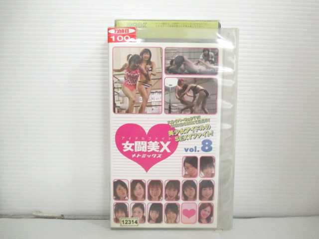 r2_16938 【中古】【VHSビデオ】アイドルファイト 女闘美X Vol.8 [VHS] [VHS] [2004]