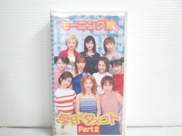 r2_17567 【中古】【VHSビデオ】今日のタメゴト part 2. [VHS] [VHS] [2001]