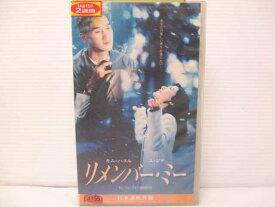 r2_18091 【中古】【VHSビデオ】リメンバー・ミー【日本語吹替版】 [VHS] [VHS] [2002]