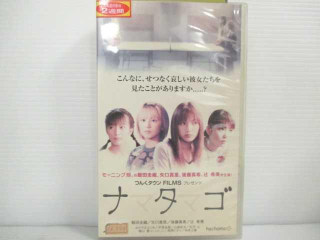 r2_18191 【中古】【VHSビデオ】ナマタマゴ [VHS] [VHS] [2002]