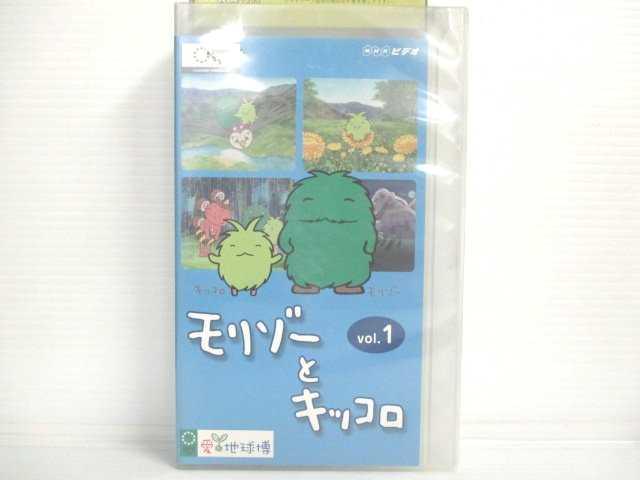 r2_18527 【中古】【VHSビデオ】モリゾーとキッコロ vol.1 [VHS] [VHS] [2005]