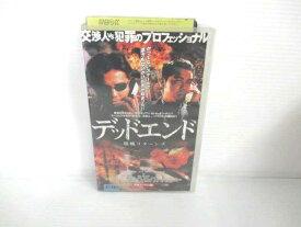 r2_18741 【中古】【VHSビデオ】デッドエンド 暗戦リターンズ【字幕版】 [VHS] [VHS] [2003]