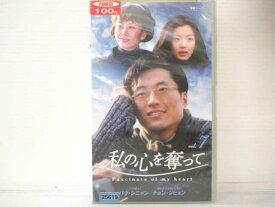 r2_19886 【中古】【VHSビデオ】私の心を奪って7 【字幕版】 [VHS] [VHS] [2005]