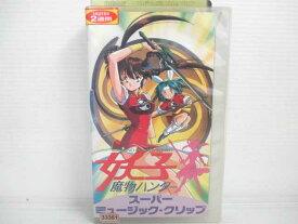 r2_20520 【中古】【VHSビデオ】魔物ハンター妖子 スーパー・ミュージック [VHS] [VHS] [1993]