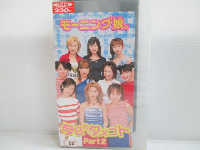 r2_20787 【中古】【VHSビデオ】今日のタメゴト part 2. [VHS] [VHS] [2001]