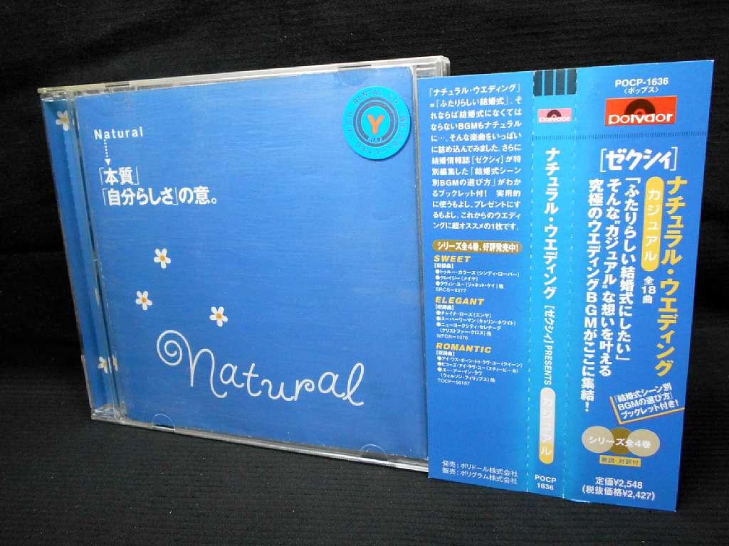 ZC20357【中古】【CD】NATURAL WEDDING-Casual-