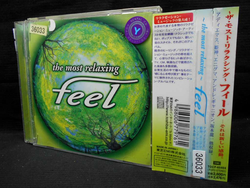 ZC20593【中古】【CD】the most relaxing feel
