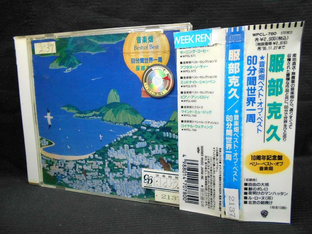 ZC20879【中古】【CD】音楽畑 Best of Best/服部克久
