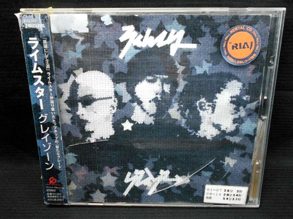 ZC20915【中古】【CD】ライムスター/グレイゾーン