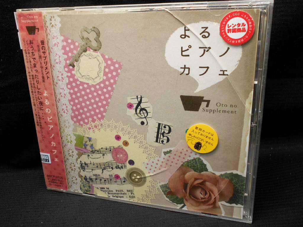 ZC21088【中古】【CD】音のサプリメント よるのピアノカフェ