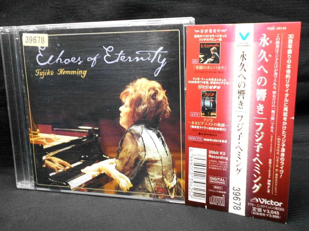 ZC21220【中古】【CD】永久への響き/フジ子・ヘミング