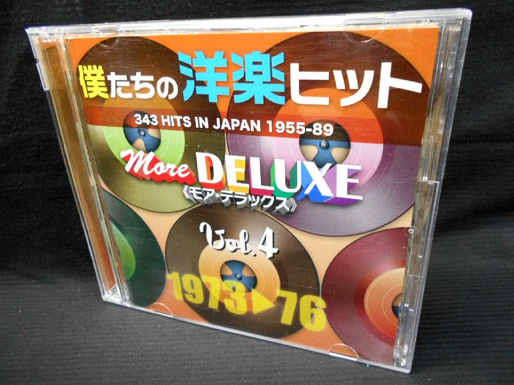 ZC21438【中古】【CD】僕たちの洋楽ヒット モア・デラックス VOL.4