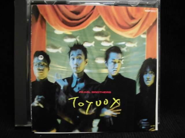 ZC32975【中古】【CD】TOY VOX/パール兄弟