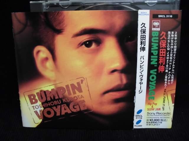 ZC33105【中古】【CD】BUMPIN' VOYAGE/久保田利伸