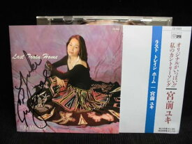 ZC33588【中古】【CD】LAST TRAIN HOME/YUKI MIYAMAE