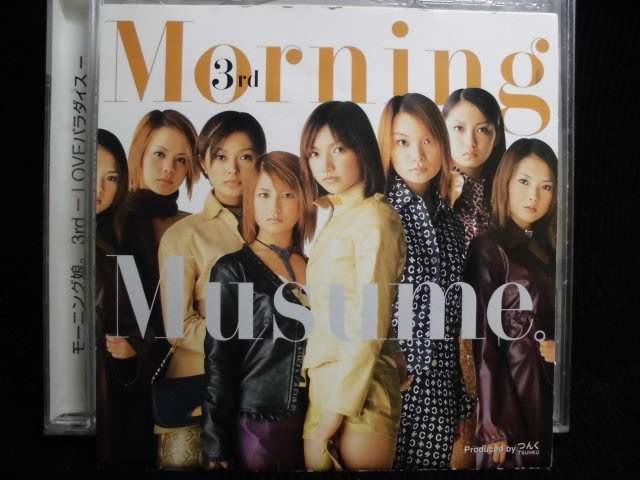 ZC41344【中古】【CD】3rd-LOVEパラダイス-/モーニング娘