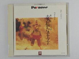 ZC46671【中古】【CD】ステレオ・ドラマ幸福な王子
