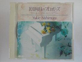 ZC52082【中古】【CD】101回目のプロポーズ/西村由紀江