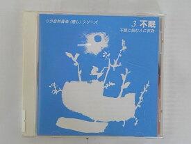 ZC55746【中古】【CD】リラ自然音楽(癒し)シリーズ3/不眠に有効