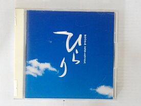 ZC56483【中古】【CD】「ひらり」オリジナル サウンド・トラックス
