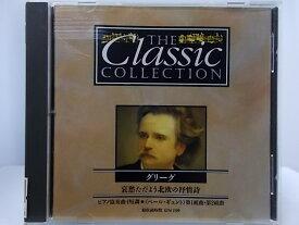 ZC63292【中古】【CD】哀愁ただよう北欧の抒情詩/グリーグ