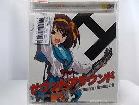 ZC63352【中古】【CD】涼宮ハルヒの憂鬱 ドラマCD サウンドアラウンド